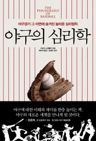 야구의 심리학