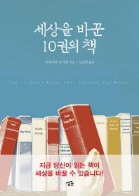 세상을 바꾼 10권의 책