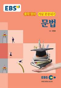 중학 영어 개념 끝장내기 문법(2020)