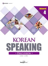 Korean Speaking Advanced. 4: Discussion