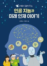 서쌤이 알려 주는 인공 지능과 미래 인재 이야기