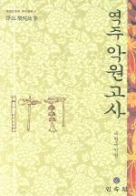 역주 악원고사