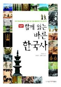 함께 읽는 바른 한국사