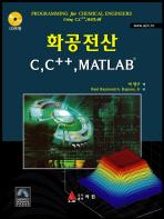화공전산 C C++ MATLAB