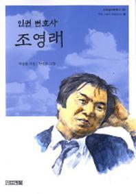 인권 변호사 조영래