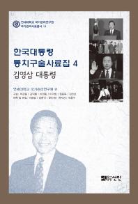한국대통령 통치구술사료집. 4: 김영삼 대통령