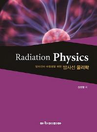 방사선사 수험생을 위한 방사선 물리학