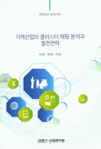 지역산업의 클러스터 매핑 분석과 발전전략