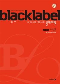 블랙라벨 고등 미적분(2021)