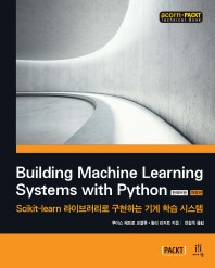 Building Machine Learning Systems with Python(한국어판)