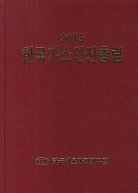 한국가스안전총람(2015)