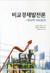 비교경제발전론