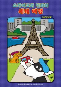 스파이크와 틸리의 세계 여행 컬러링북