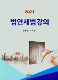 법인세법 강의(2021)