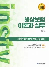 인스TV 해상보험 이론과 실무(2020)