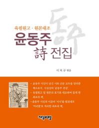 윤동주 시 전집