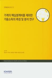 가계의 핵심생계비를 제외한 가용소득의 측정 및 분석 연구