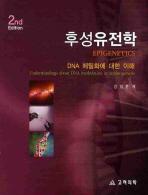 후성유전학: DNA 메틸화에 대한 이해