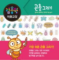 김충원 미술교실: 곤충 그리기