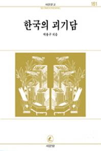 한국의 괴기담(서문문고 161)