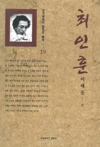 최인훈(한국문학의현대적해석 19)