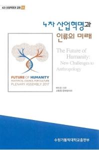 4차 산업혁명과 인류의 미래