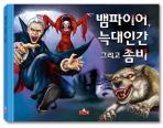 뱀파이어 늑대인간 그리고 좀비