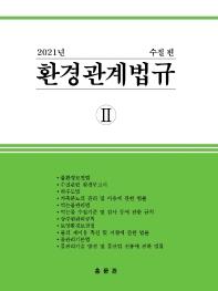 환경관계법규. 2: 수질 편(2021)