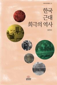 한국 근대 희극의 역사