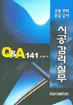 시공감리실무 Q&A 141 (공동 주택 공공 공사)