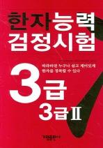 한자능력검정시험 3급 3급2