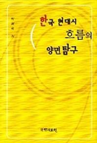 한국 현대시 흐름의 양면 탐구