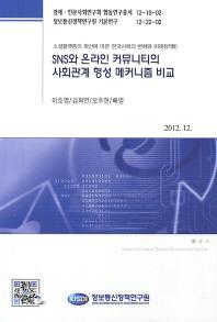 SNS와 온라인 커뮤니티의 사회관계 형성 메커니즘 비교