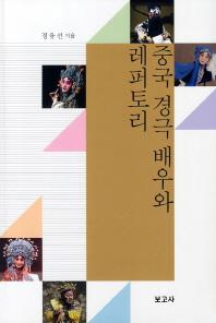 중국 경극 배우와 래퍼토리