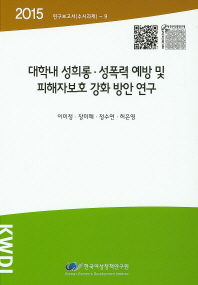 대학내 성희롱 성폭력 예방 및 피해자보호 강화 방안 연구(2015)