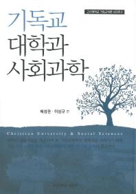 기독교 대학과 사회과학