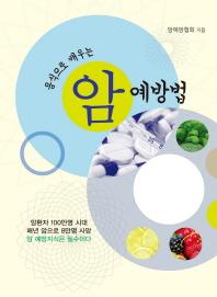 음식으로 배우는 암 예방법