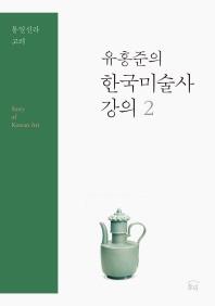 유홍준의 한국미술사 강의. 2: 통일신라 고려