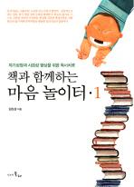 책과 함께하는 마음놀이터. 1
