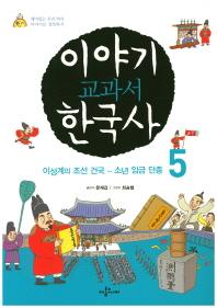 이야기 교과서 한국사. 5