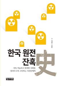 한국 원전 잔혹사