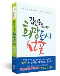 김인중 목사의 희망도시 선포
