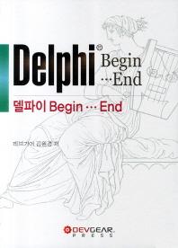 델파이 Begin End