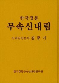 한국정통 무속신내림
