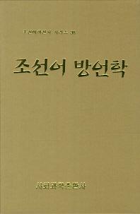 조선어 방언학