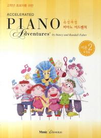 고학년 초보자를 위한 속성 피아노 어드벤쳐 2급 이론&청음