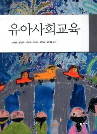 유아사회교육
