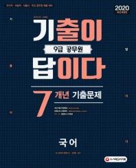 국어 7개년 기출문제집(9급 공무원)(2020)