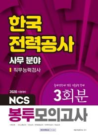 NCS 한국전력공사 사무분야 직무능력검사 봉투모의고사 3회분(2020)
