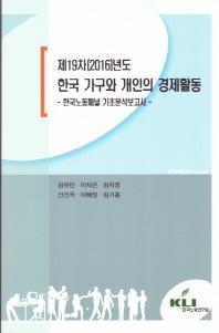 제19차(2016)년도 한국가구와 개인의 경제활동 -한국노동패널 기초분석보고서-